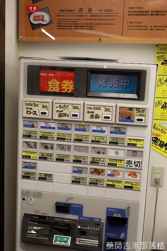 Takayama_170112_0739.jpg