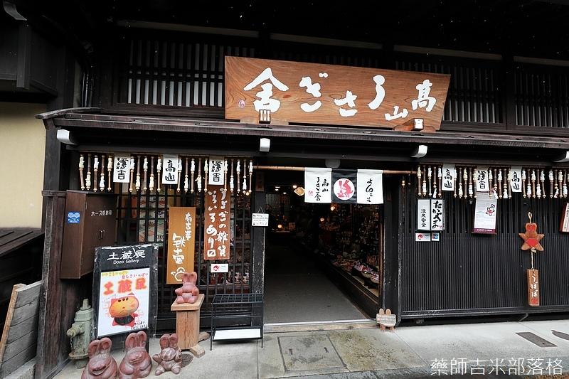 Takayama_170112_0793.jpg