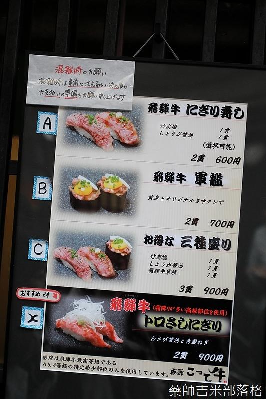 Takayama_170112_0822.jpg
