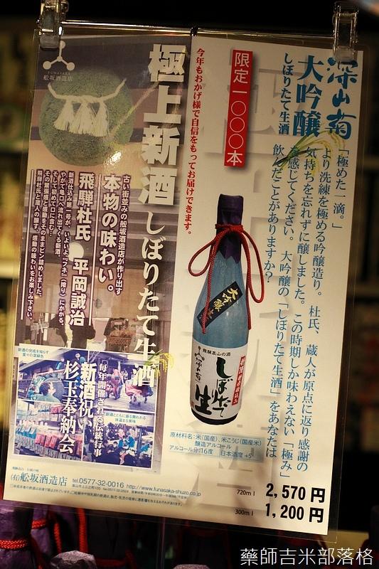 Takayama_170112_0967.jpg