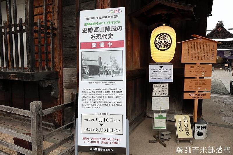 Takayama_170112_1001.jpg