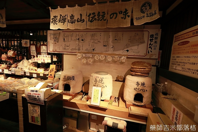 Takayama_170112_1157.jpg