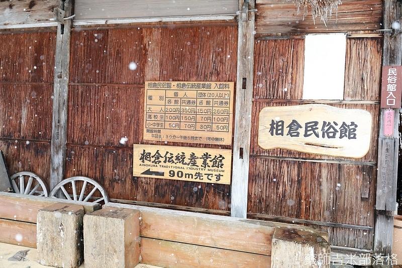 Shirakawa_170113_126.jpg