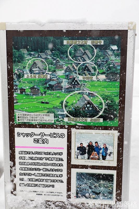 Shirakawa_170113_291.jpg