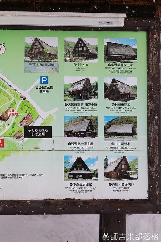 Shirakawa_170113_306.jpg