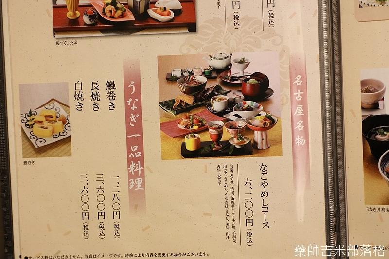 Nagoya_170113_042.jpg