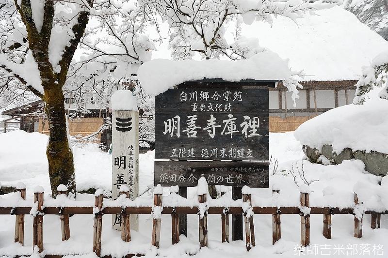 Shirakawa_170113_485.jpg