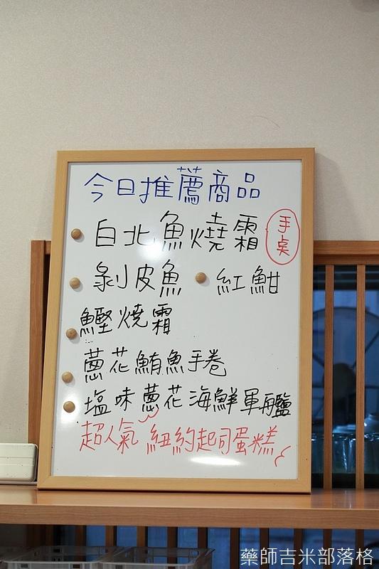 Kura_Sushi_013.jpg