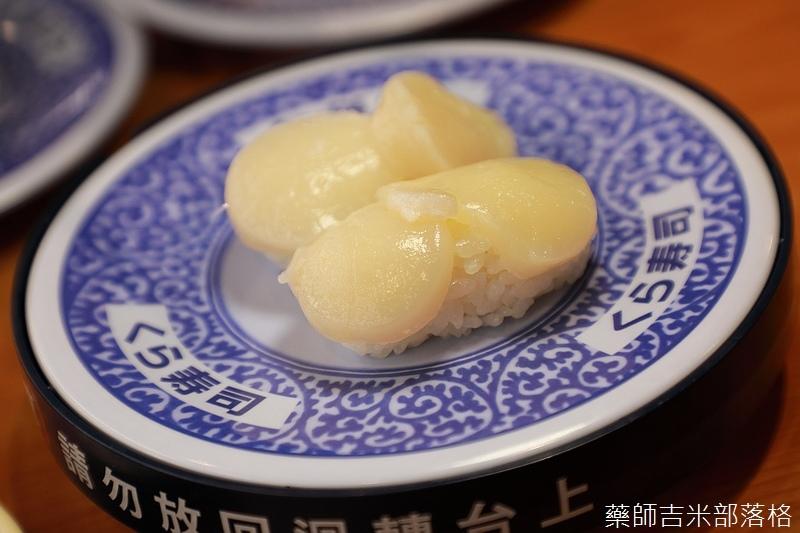 Kura_Sushi_118.jpg