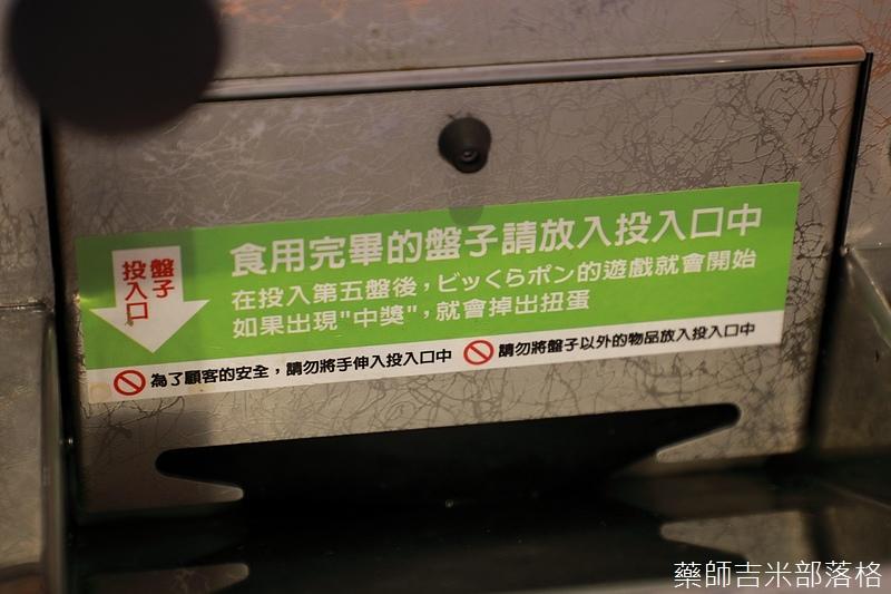Kura_Sushi_146.jpg
