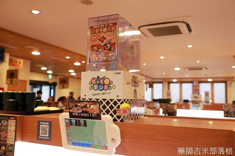 Kura_Sushi_162.jpg