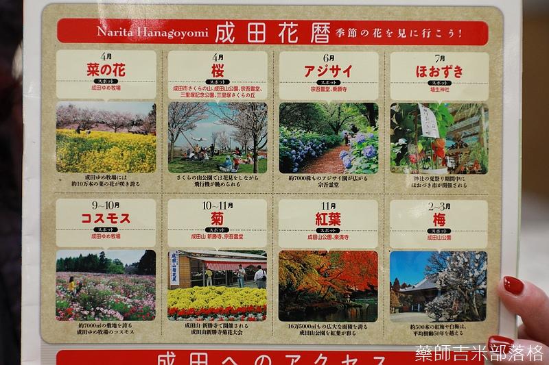 Narita_1702_0088.jpg