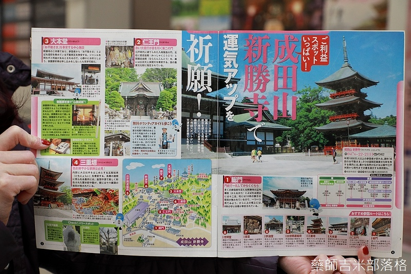 Narita_1702_0090.jpg