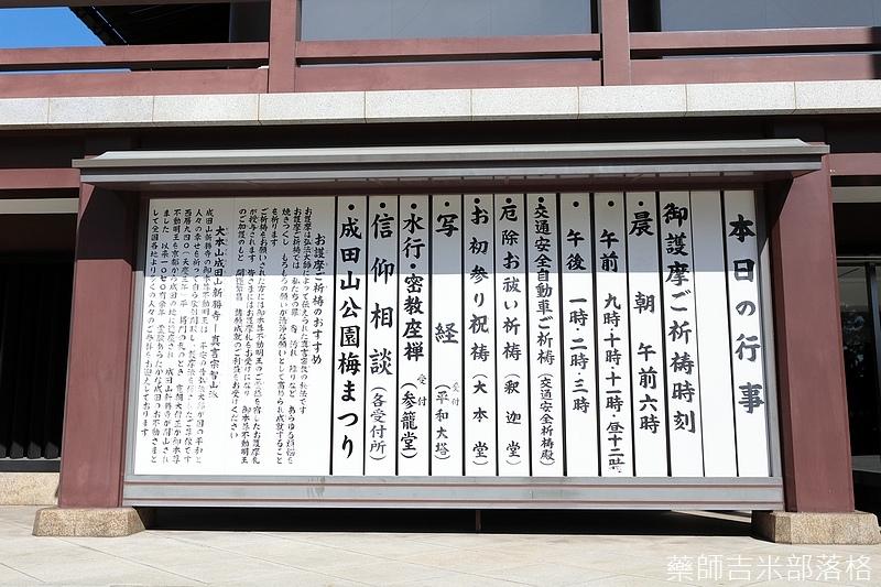 Narita_1702_0329.jpg