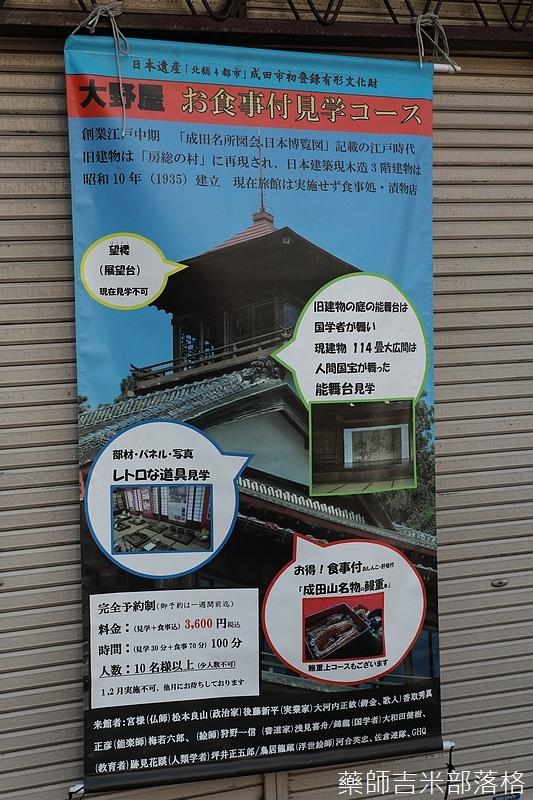 Narita_1702_0763.jpg
