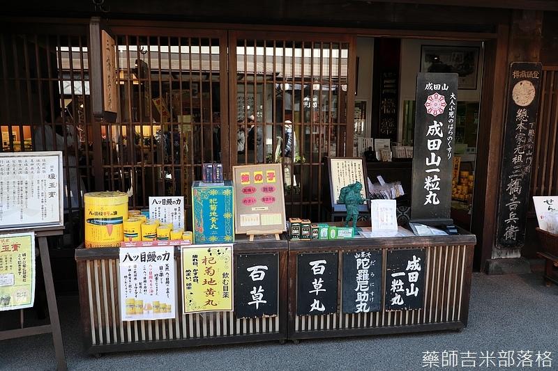 Narita_1702_0768.jpg