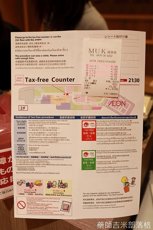Narita_1702_1847.jpg