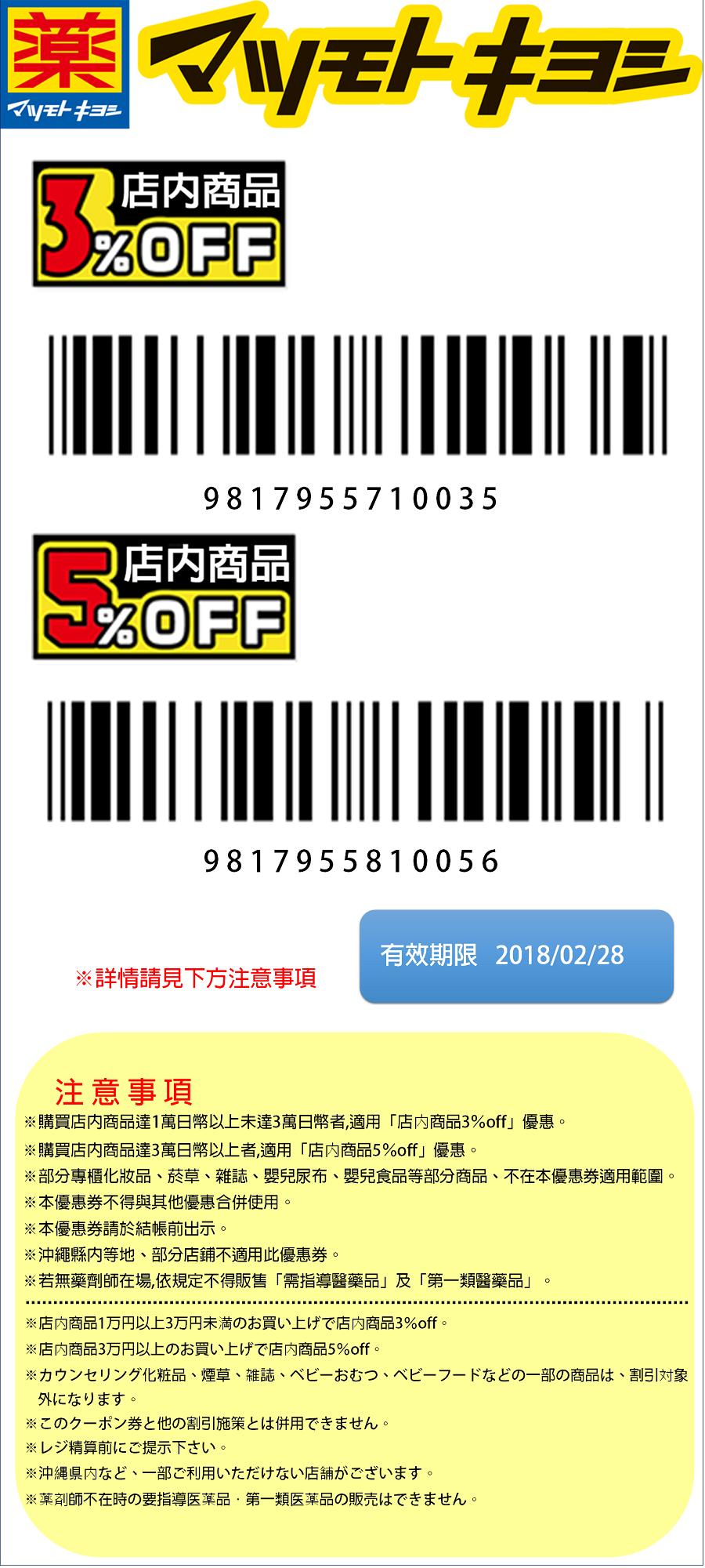 jimmy用coupon0310更新(白900X2000)