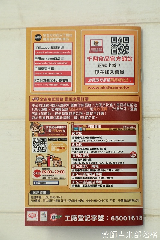 Chien_Hsiang_201.jpg