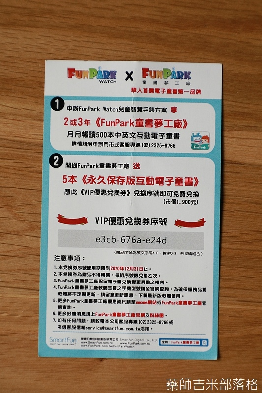 FunparkWatch_033.jpg