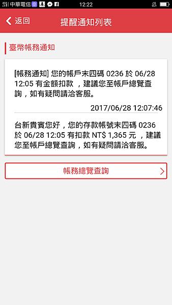 Screenshot_2017-06-28-12-22-11-76