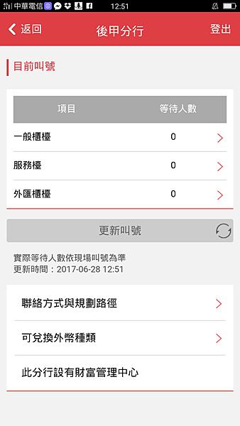 Screenshot_2017-06-28-12-51-39-86