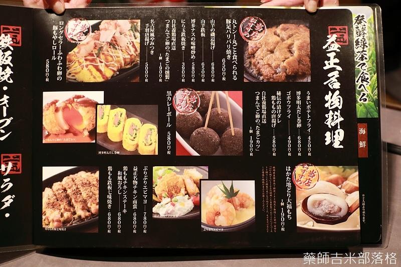 Kyushu_170612_305.jpg