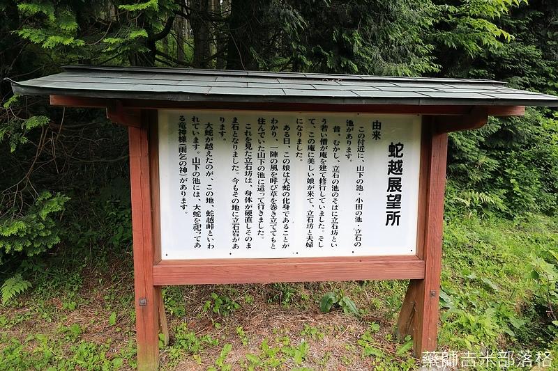 Kyushu_170613_576.jpg