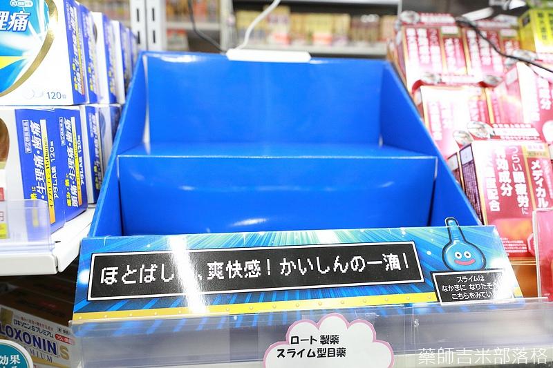 Tokyo_1706_177.jpg