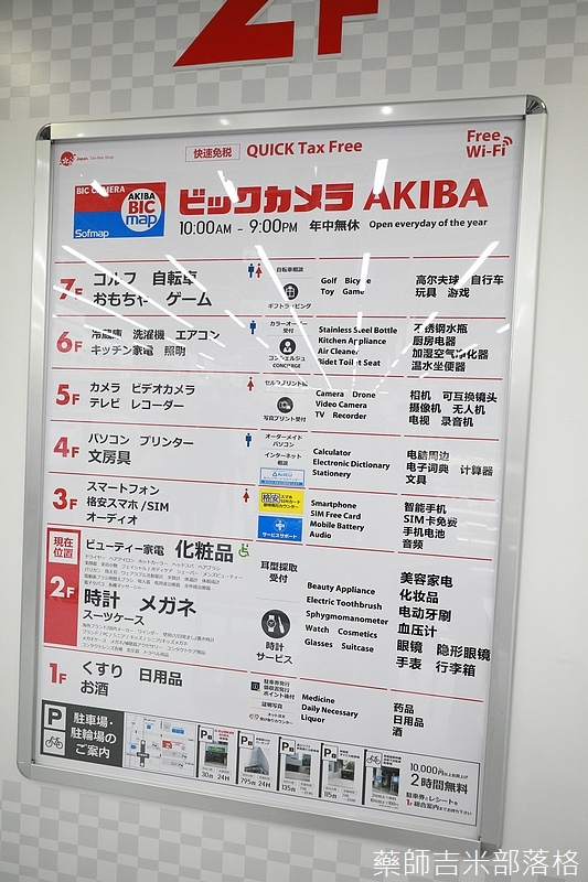 Tokyo_1706_943.jpg