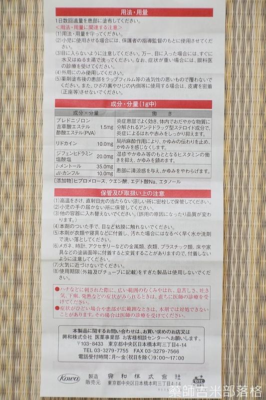 Kowa_042.jpg