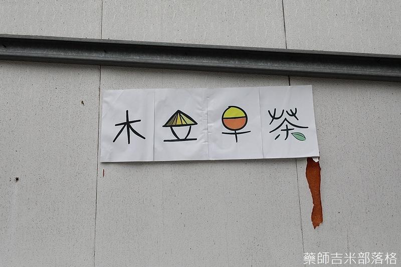 Chiayi_Tea_376.jpg