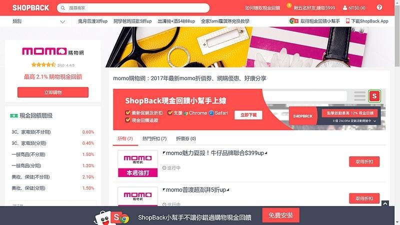 Shopback_019.jpg