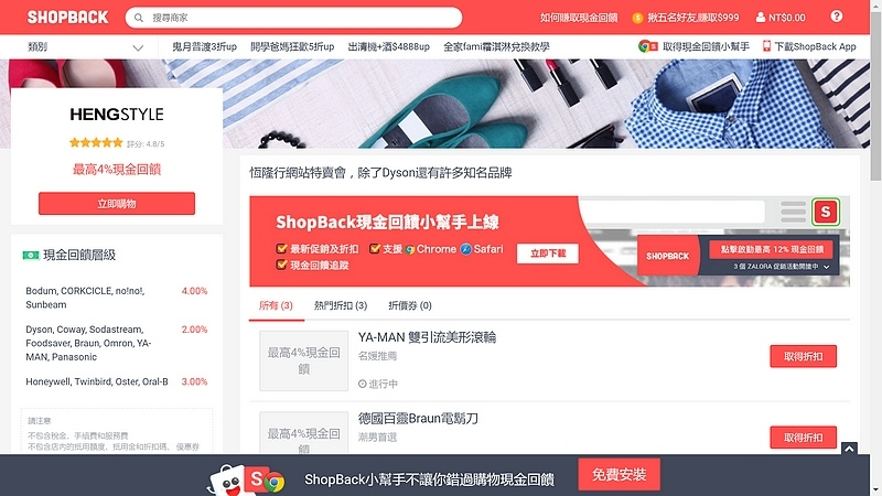 Shopback_021.jpg