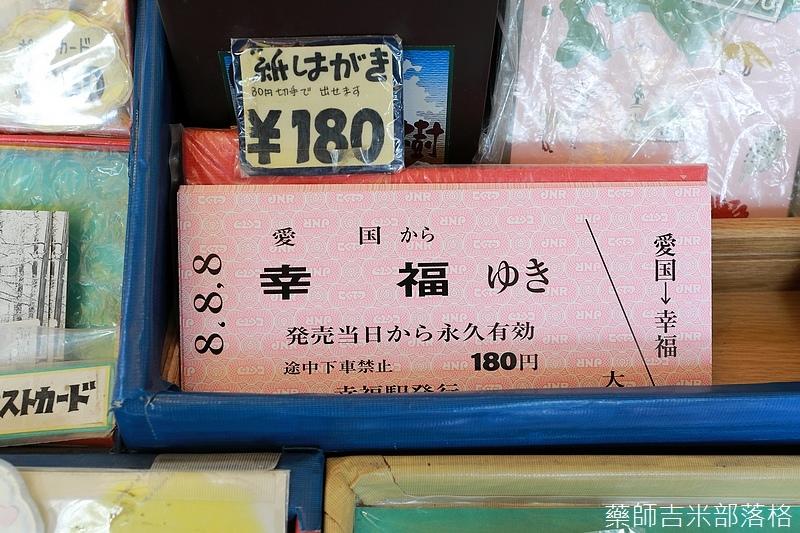 Hokkaido_170909_142.jpg