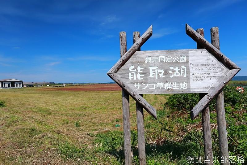 Hokkaido_170906_351.jpg