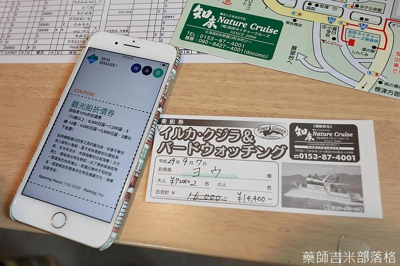 Hokkaido_170907_342.jpg