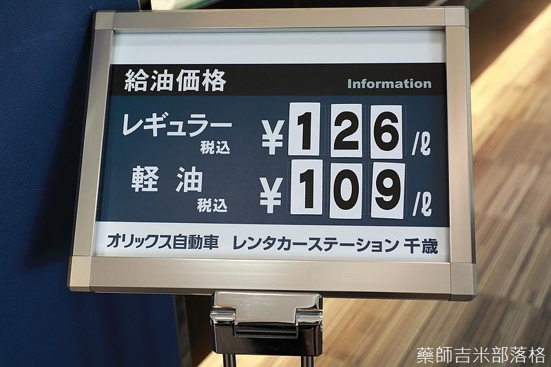 Hokkaido_170909_362.jpg