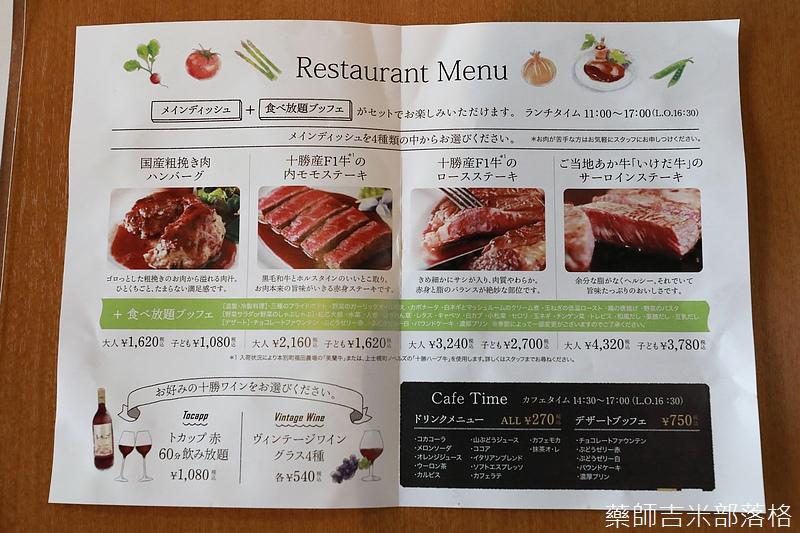 Hokkaido_170908_492.jpg