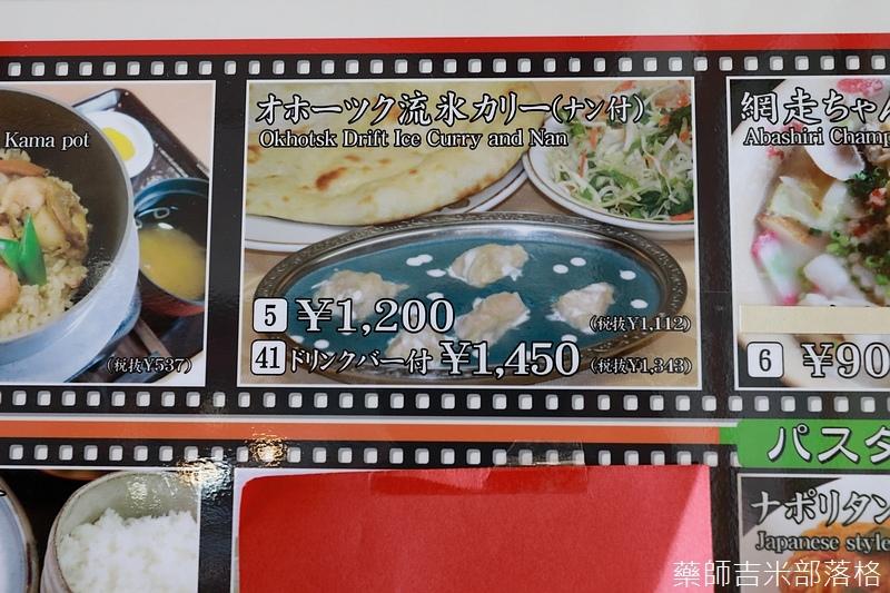 Hokkaido_170906_642.jpg
