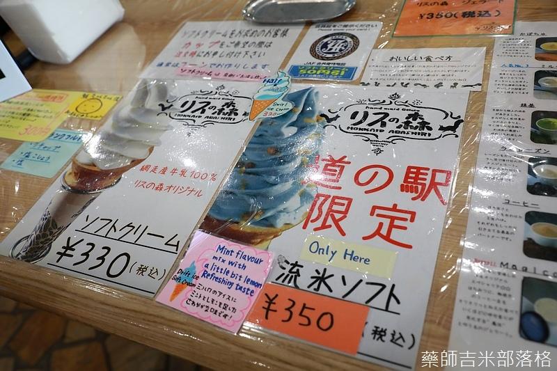 Hokkaido_170906_704.jpg