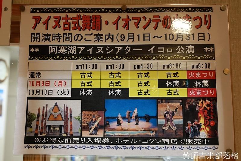 Hokkaido_170907_749.jpg