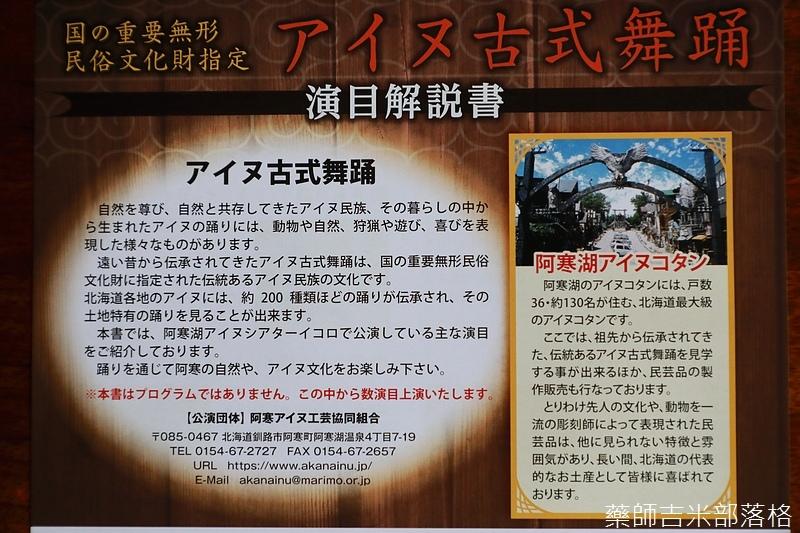 Hokkaido_170907_826.jpg