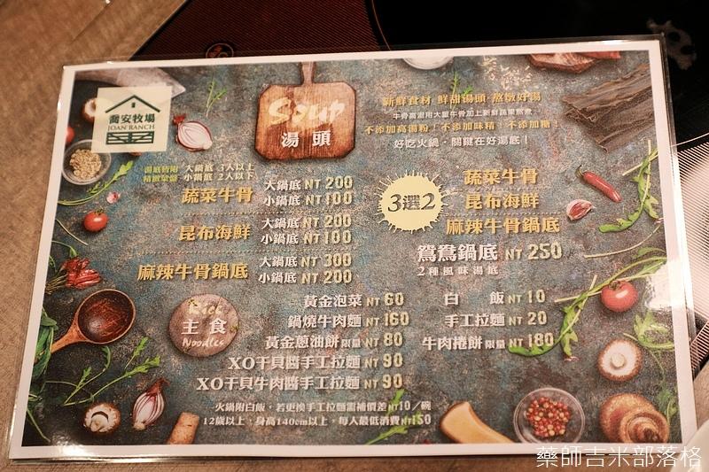 喬安牧場旗艦店-菜單