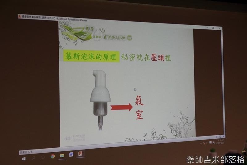 Formosa_Biomedical_285.jpg