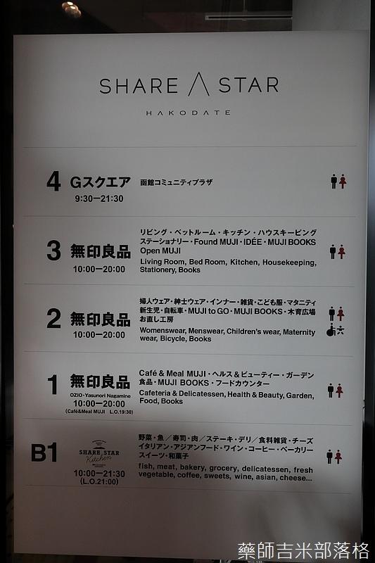 Hakodate_170925_021.jpg