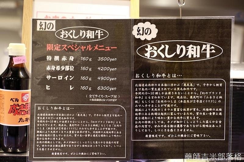 Hakodate_170925_109.jpg
