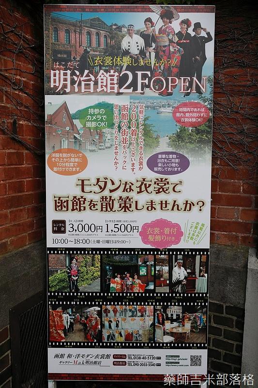Hakodate_170925_170.jpg