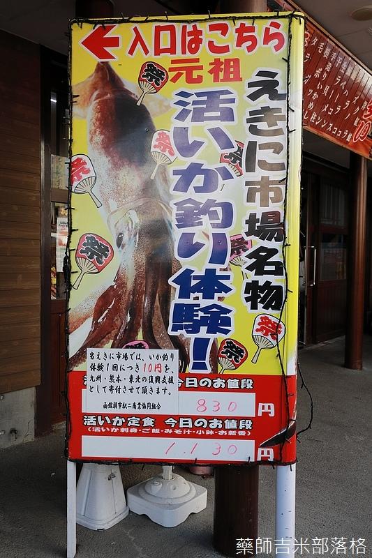 Hakodate_170926_046.jpg