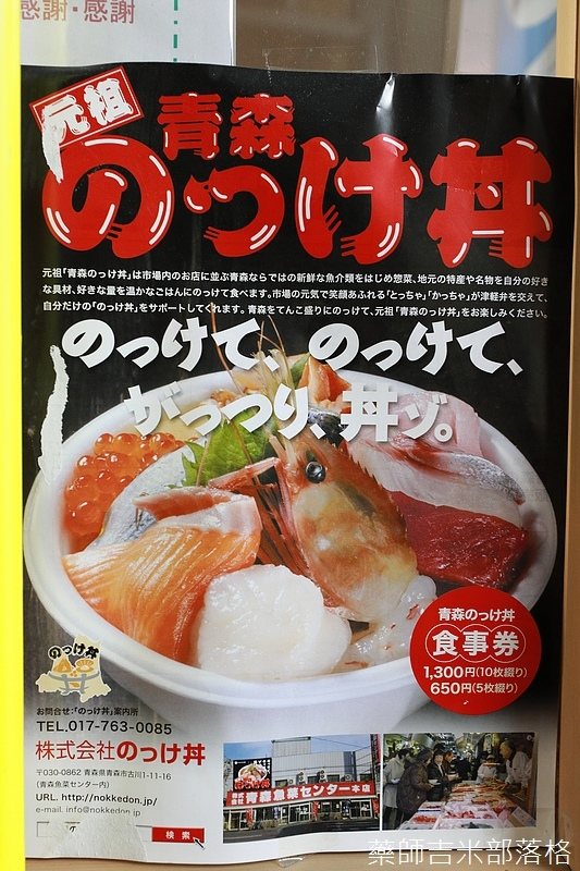 Aomori_170928_008.jpg